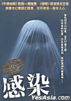 Infection (DVD) (Hong Kong Version)