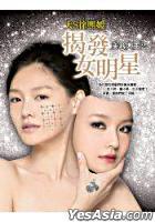 揭發女明星-美容大王2