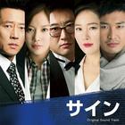 韓劇 - SIGN 音樂原聲大碟 (日本版)