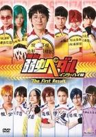 Theatrical Play Yowamushi Pedal Inter High Hen The First Result (DVD)(Japan Version)