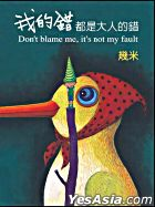 Don't Blame Me, Its Not My Fault (Hardcover)