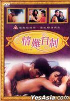 情難自制 (DVD) (香港版)