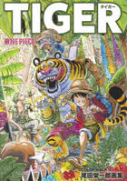Oda Eiichiro Illustration One Piece Color walk 9 TIGER