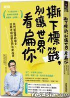 Si Xia Biao Qian , Bie Rang Shi Jie Kan Bian Ni : Wo Men Du Zhi De Bei Kan Jian ! Ji Zhi Lao Shi Yu Xue Sheng De Zhui Meng Gu Shi