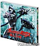 Ultraman Nexus (VCD) (Ep.22) (Hong Kong Version)