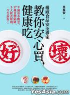Quan Wei Shi Pin An Quan Zhuan Jia Jiao Ni An Xin Mai , Jian Kang Chi :9 Ge Ji Ben Guan Nian ,17 Zhong Shi Wu Xian Jing ,5 Da Yin Shi Yuan Ze , Yi Ci Gao Su Ni !
