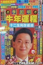 Li Kui Ming's Year of the Ox 2021