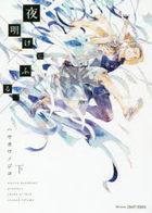 Yoake ni Furu 2