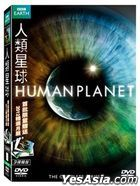 Human Planet (DVD) (Ep. 1-8) (The Complete Series) (BBC TV Program) (Taiwan Version)