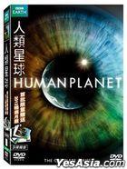 Human Planet (DVD) (Ep. 1-8) (The Complete Series) (BBC TV Program) (Taiwan Version)