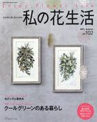 watakushi no hanaseikatsu 102 102 ha to uo mingu raifu shiri zu HEART WARMING LIFE SERIES ku ru guri n no aru kurashi