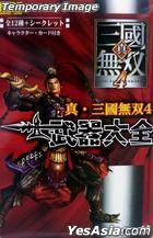 Shin Sangokumusou 4 (Te You Wu Qi Zu He Version) (Traditional Chinese Version) (DVD Version)