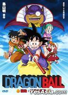 DRAGON BALL 1: The Legend of Shenron (DVD) (Hong Kong Version)