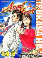 Angel Heart (Vol.5)
