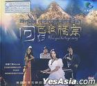 Hui Gui Ba La Ge Zong (China Version)