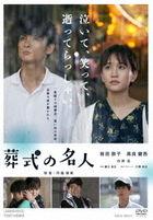 Soushiki no Meijin (DVD)  (Japan Version)