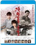 Tsugaru Hyaku Nen Shokudo (Japan Version)