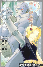 Fullmetal Alchemist (Vol.3) (Comic Novels)