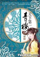 Tian Xia Di Yi Qing Lou 11 -  Li Xian