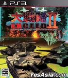 大战略 Exceed 2 (日本版)