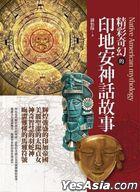 Jing Cai Qi Huan De Yin Di An Shen Hua Gu Shi