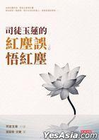 Si Tu Yu Lian De Hong Chen Wu . Wu Hong Chen