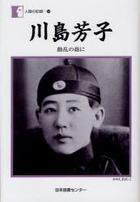 川島芳子 動乱の蔭に / 人間の記録 194