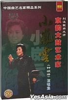 Jing Yun Da Gu Yi Shu Jia - Xiao Lan Yun (Zhong Jun Feng) Yan Chang Ji (China Version)
