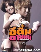 E-Tim Tai Nae (Itemi) (DVD) (Thailand Version)