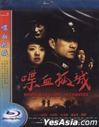 Death And Glory In Changde (Blu-ray) (Taiwan Version)
