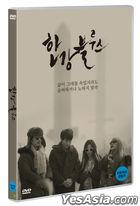 Han River (DVD) (Korea Version)
