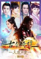 Swords of Legends (DVD) (Box 2) (Japan Version)
