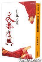 Bai Xian Yong De Wen Yi Fu Xing