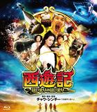 Journey To The West: Conquering the Demons (2013) (Blu-ray) (Tondemone! Edition) (Japan Version)