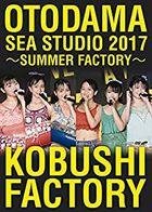 OTODAMA SEA STUDIO 2017 -SUMMER FACTORY- (Japan Version)