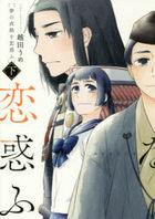 yume no tadaji o koimadou 2 2