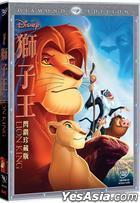 The Lion King (1994) (DVD) (Hong Kong Version)