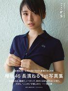 Neru Nagahama 1st Photobook 'Koko Kara'