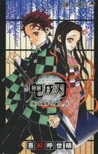 Kimetsu no Yaiba Official Fan Book 'Kisatsutai Kenbunroku'