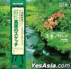 Gao Yuan De Su Miao (180g) (Vinyl LP)