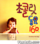 Chocolate Kids Song 160