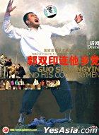 Guo Shuang Yin And His Countrymen (DVD) (China Version)