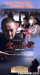 Love's Bodyguard (DVD) (Ep. 1-40) (End) (China Version)