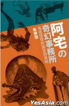 A Zhai De Qi Huan Shi Wu Suo :  Gui Gui Guai Guai De Yao Yan Yu Zhen Xiang