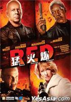 R.E.D. (2010) (DVD) (Hong Kong Version)