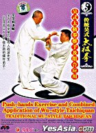 Traditional Wu-style Taichiquan - Push-hands Exercise And Combined Application Of Wu-style Taichiquan (DVD) (English Subtit...
