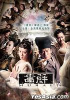 Mural (2011) (DVD) (Hong Kong Version)