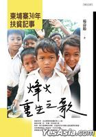 Feng Huo Zhong Sheng Zhi Ge : Jian Bu Zhai30 Nian Fu Pin Ji Shi