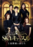 SKY Castle (DVD) (Box 1) (Japan Version)