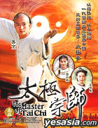 The Master of Tai Chi (US Version) (End)